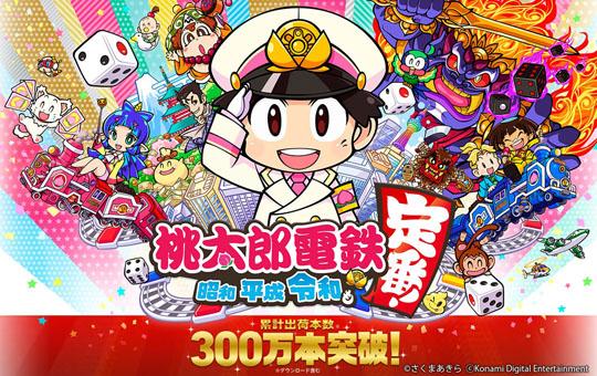 桃鉄300万本