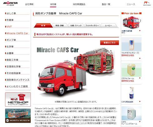 モリタ Miracle CAFS Car