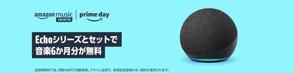 Echoシリーズとセット音楽6カ月分が無料