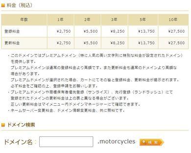 新gTLD .motorcycles