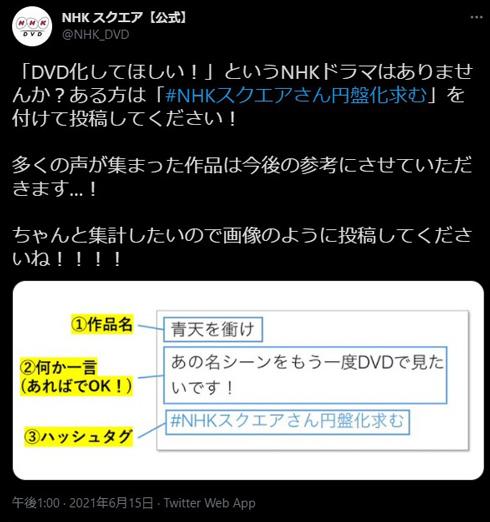 NHKスクエアTwitter画面