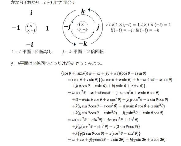 セガ 数学 サインコサインタンジェント 虚数 ゲーム開発