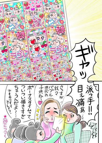 ギラギラ☆ボーナスタイム
