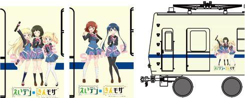 叡山電車 きんいろモザイク