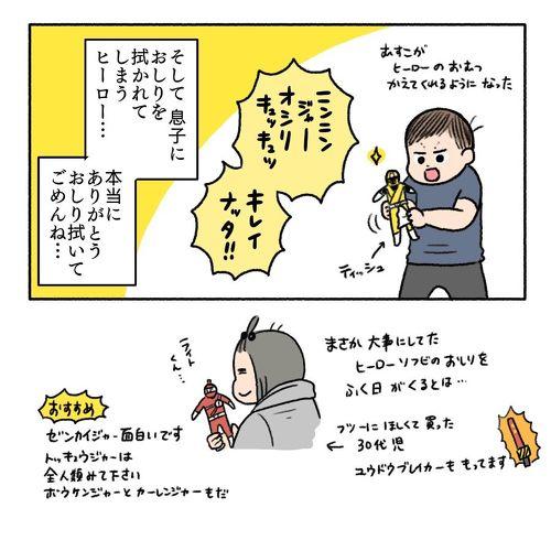ヒーロー人形と息子