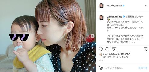 安田美沙子 育児