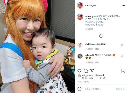 稲垣早希 エヴァ芸人 アスカ 赤ちゃん 子ども 第1子 息子