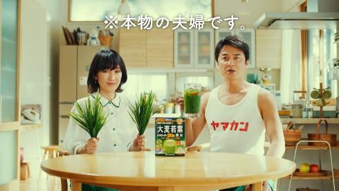 原田龍二 原田愛 平井愛 CM 山本漢方製薬 大麦若葉 CM