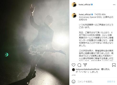 布袋寅泰 ライブ 中止 コロナ ワクチン