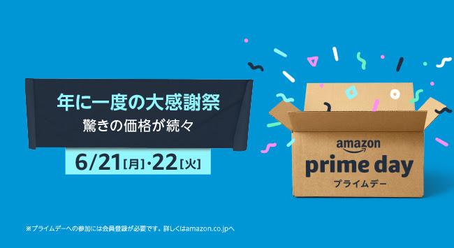 2021年の「Amazonプライムデー」は6月21日スタート! セール前にチェックするとお得なキャンペーンまとめ - ねとらぼ