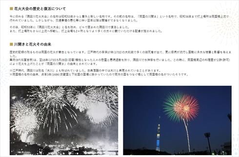 花火 隅田川,