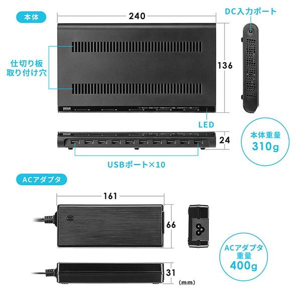 サンワサプライ usb 充電 10ポート ステーション 700-AC032BK