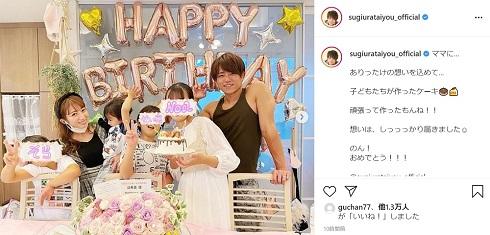 杉浦太陽 辻希美 誕生日 34歳 ケーキ