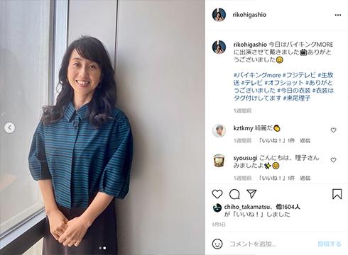 東尾理子 石田純一 妊娠 妊活 不妊 治療 TGP