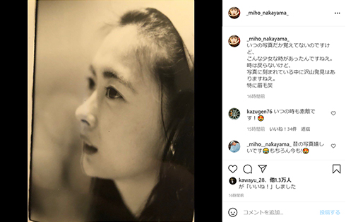 中山美穂 デビュー 中学 画像 Instagram インスタ