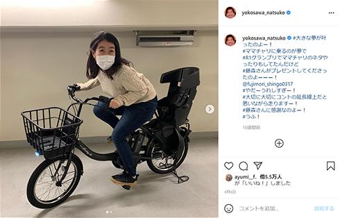 横澤夏子 おめでた 第2子 出産 妊娠 結婚