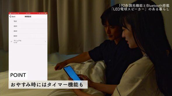 【ソニーネットワークコミュニケーションズ】LED電球スピーカー