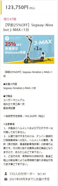 Segway-Ninebot J-MAX