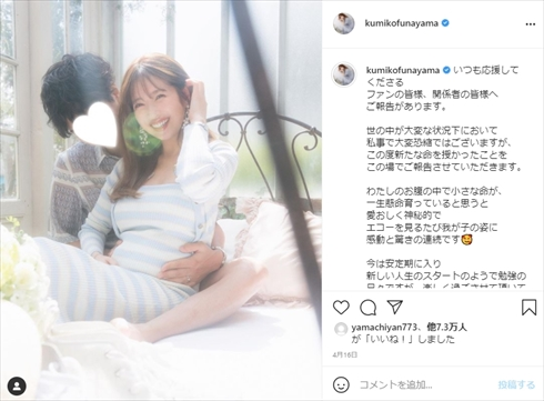 舟山久美子 くみっきー 妊娠 マタニティーコーデ ユニクロ プレモ インスタ