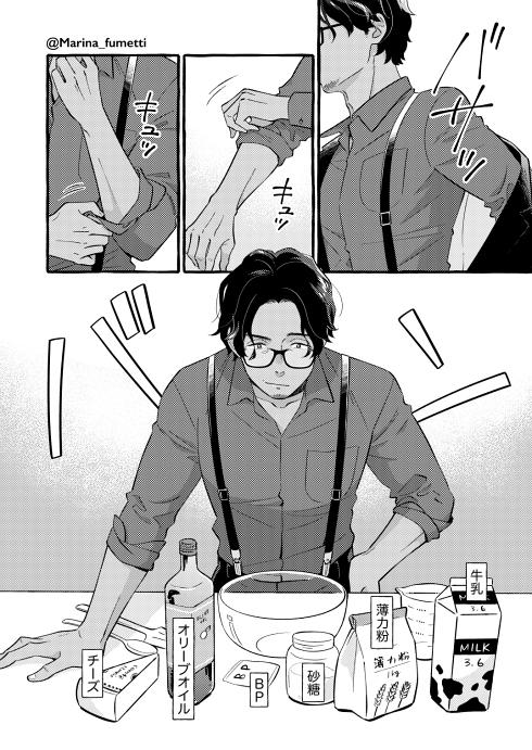 おじさん漫画 お菓子作り イケオジ
