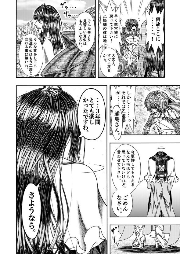 真・浦島太郎伝説 twitter 漫画
