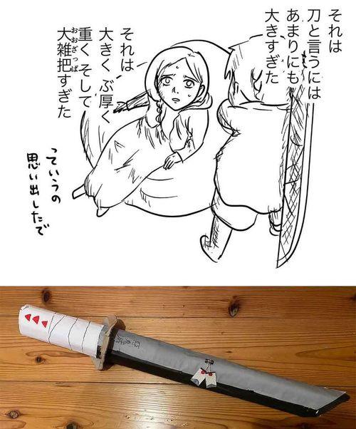鬼滅の刀を作ってみた