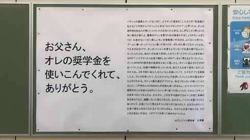 駅 父の日 広告,
