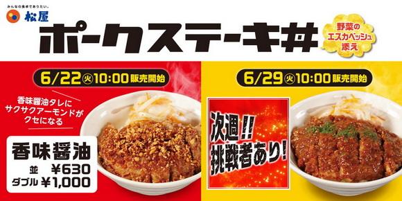 松屋 ポークステーキ丼