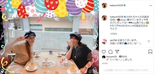 KABA.ちゃん 小川菜摘 誕生日 年齢 性適合手術 声帯手術