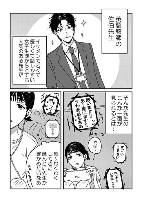 JKと先生の漫画が描きたかっただけ(1)普段の先生