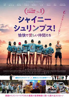 シャイニー・シュリンプス 愉快で愛しい仲間たち 映画 公開 ゲイ LGBT 2すとりーと オネエ YouTube