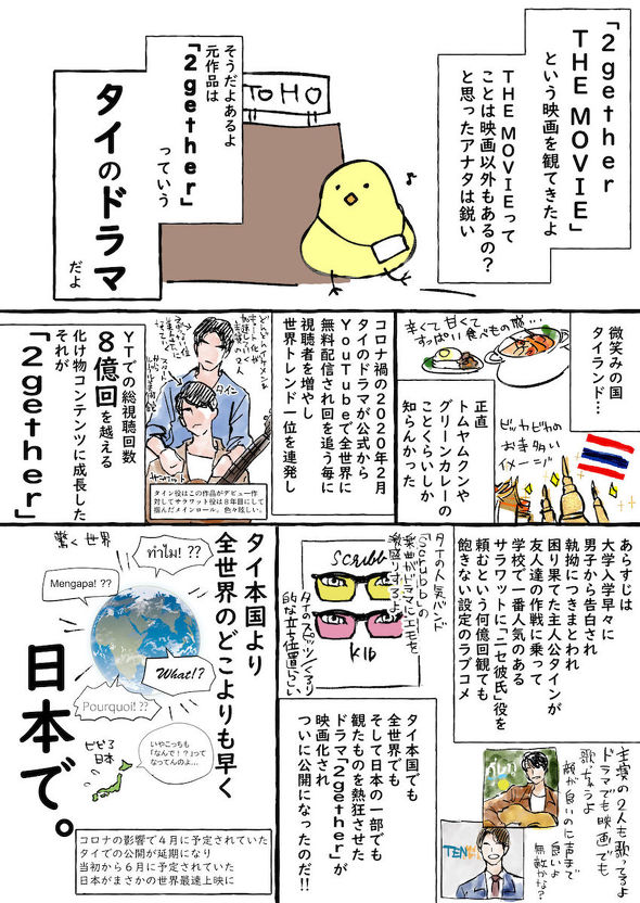 2gether布教漫画1