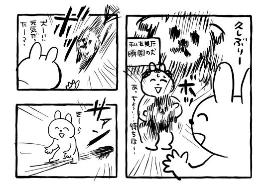 弾丸ワンコ漫画1