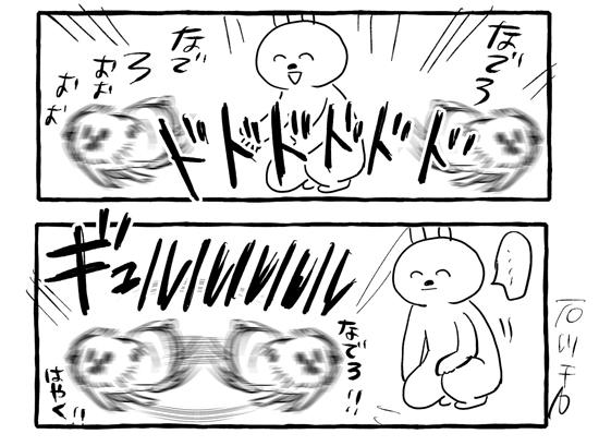 弾丸ワンコ漫画2
