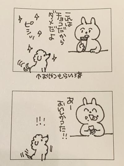 実家ワンコおやつ漫画1