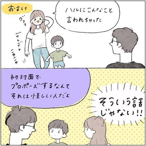 息子の厚化粧禁止令