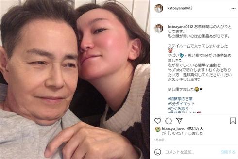 加藤茶 加藤綾菜 夫婦 結婚記念日 結婚10周年 インスタ