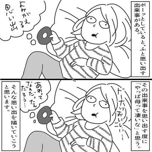 母と私とゲーム機02
