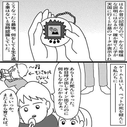 母と私とゲーム機10
