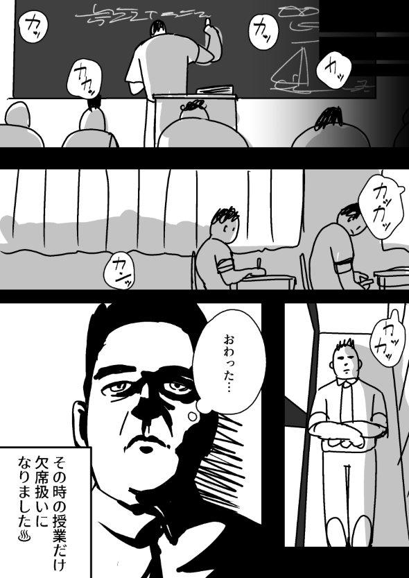 授業 高校 昼寝 twitter 漫画