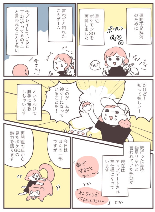 ポケモン go 再開 復帰 漫画