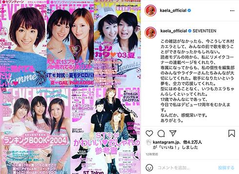 鈴木えみ Seventeen セブンティーン 月刊 デジタル 新体制