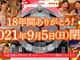 「東京お台場 大江戸温泉物語」が9月で閉館へ コミケ帰りの人気スポット、18年の歴史に幕