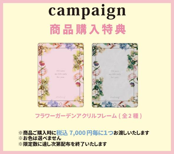 「fanfancy+」のポップアップストアfanfancy+ My Make Room」商品購入特典イメージ