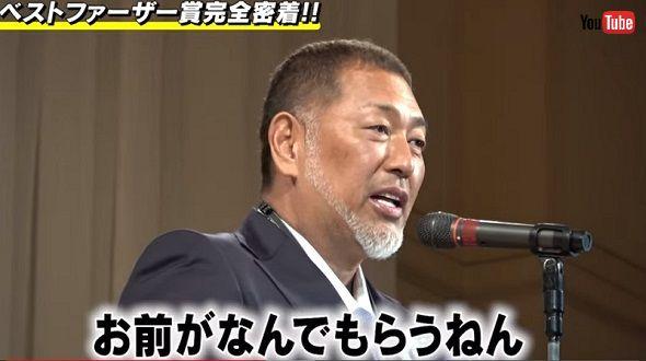 清原和博 ベスト・ファーザー賞 野球