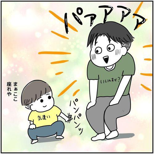 パパを気遣う息子