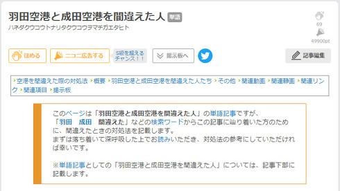 羽田空港と成田空港を間違えた人
