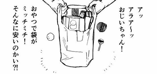 激安 スーパー セール リニューアル tiwtter 漫画