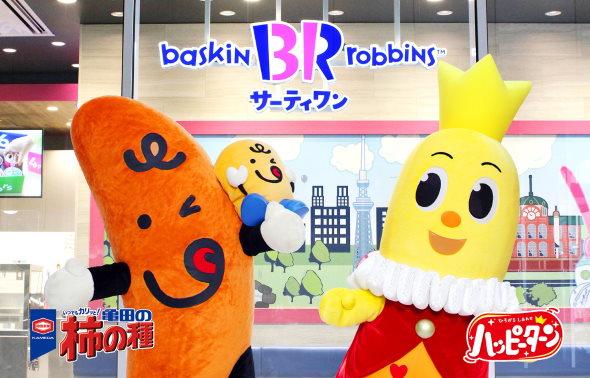サーティワン アイスクリーム 亀田製菓 柿の種 ハッピーターン コラボ