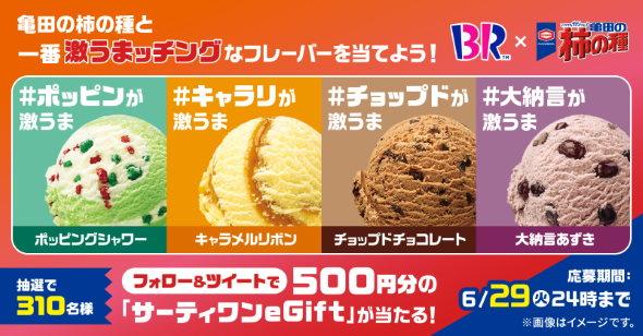 サーティワン アイスクリーム 亀田製菓 柿の種 ハッピーターン Twitterキャンペーンも開催します
